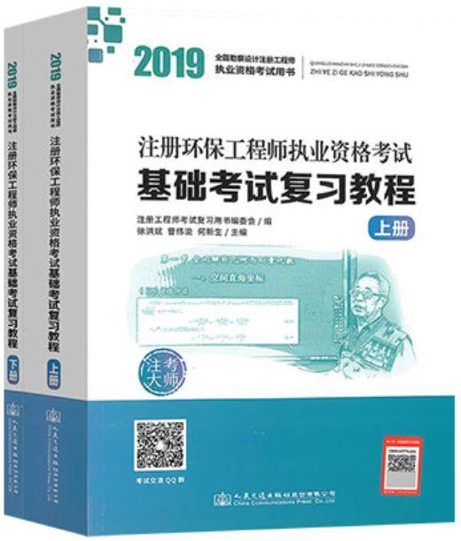 2019注册环保工程师执业资格考试基础考试复习教程(上下册)