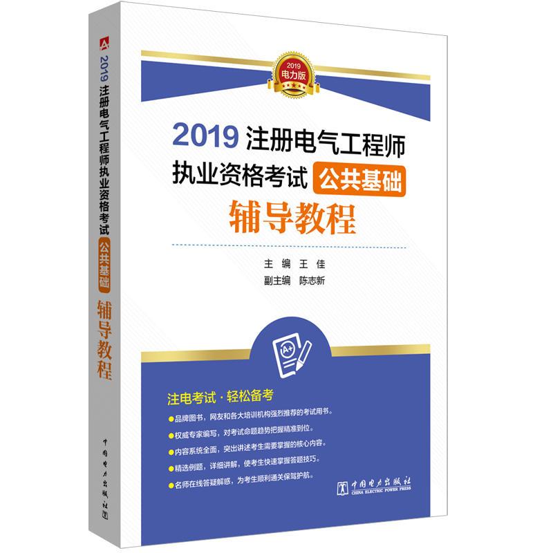 2019注册电气工程师执业资格考试-公共基础辅导教程(赠名师在线答疑)