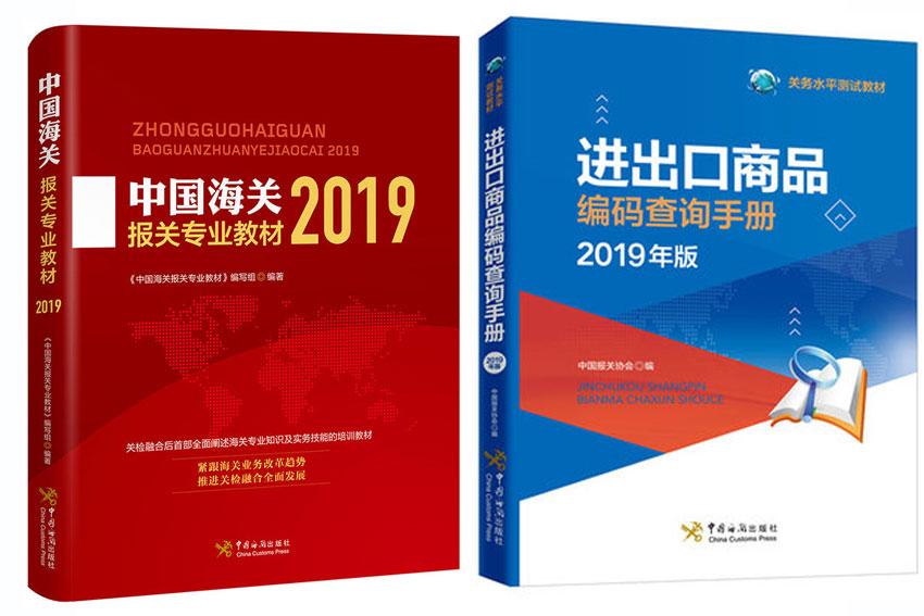 2019中国海关报关员专业教材+2019年版进出口商品编码查询手册(共2本)