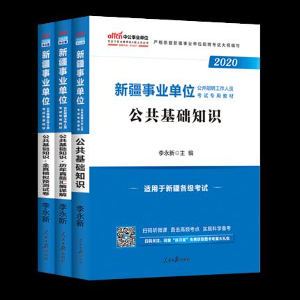 中公教育2020新疆事业单位考试教材+历年真题+全真模拟预测试卷-公共基础知识(共3本)