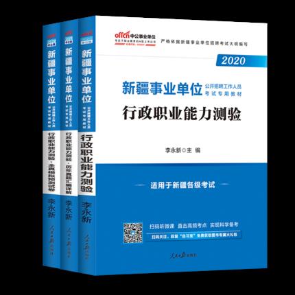 中公教育2020新疆事业单位考试教材+历年真题+全真模拟预测试卷-行政职业能力测验(共3本)