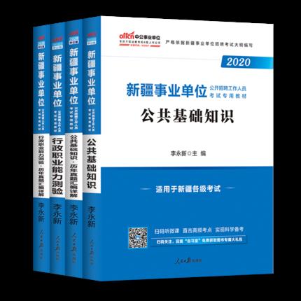 中公教育2020新疆事业单位考试用书教材+历年真题-公共基础知识+行测(共4本)