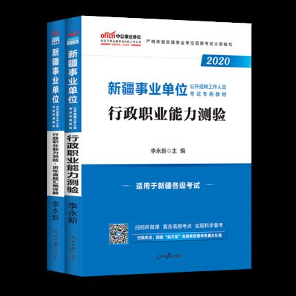 中公教育2020新疆事业单位考试教材+历年真题汇编详解-行政职业能力测验(共2本)