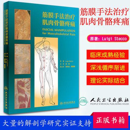筋膜手法治疗肌肉骨骼疼痛-创新的理论由大量的解剖学研究实证支持 关玲主译