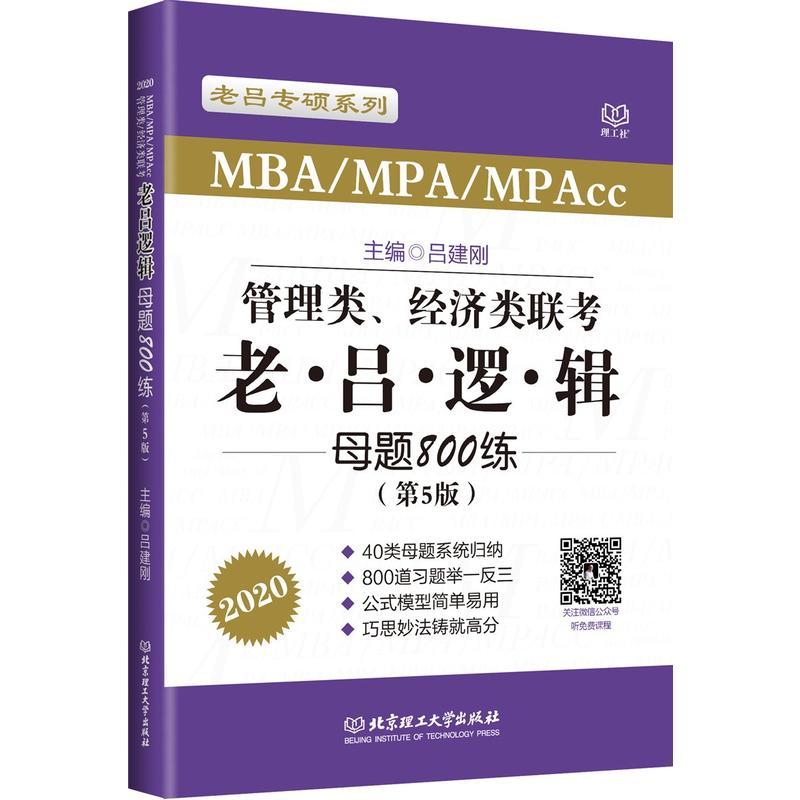2020MBA/MPA/MPACC管理类、经济类联考老吕逻辑母题800练(第5版)