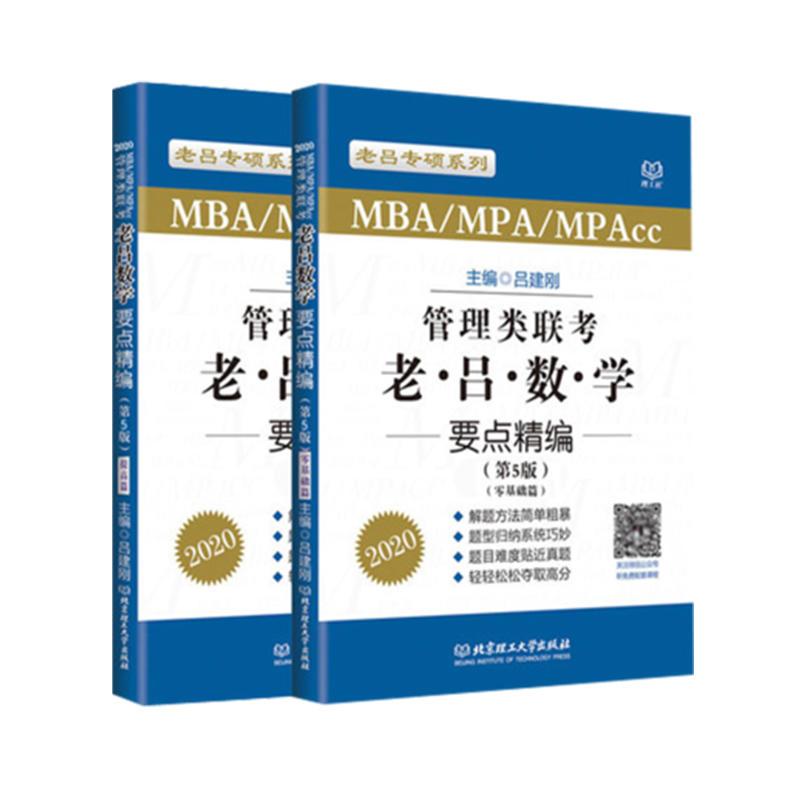 吕建刚2020MBA/MPA/MPAcc管理类联考-老吕数学要点精编(零基础篇+提高篇)第5版