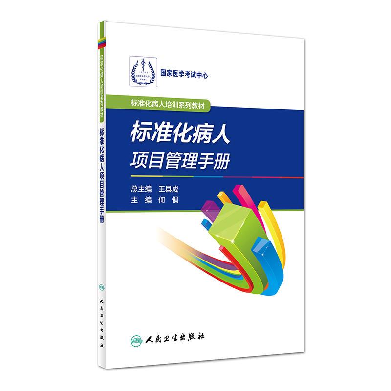 标准化病人培训系列教材-标准化病人项目管理手册