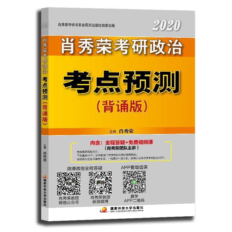 肖秀荣2020考研政治考点预测(背诵版)赠全程答疑+视频课