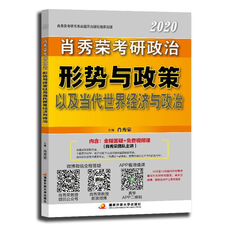肖秀荣2020考研政治形势与政策以及当代世界经济与政治(赠全程答疑+视频课)