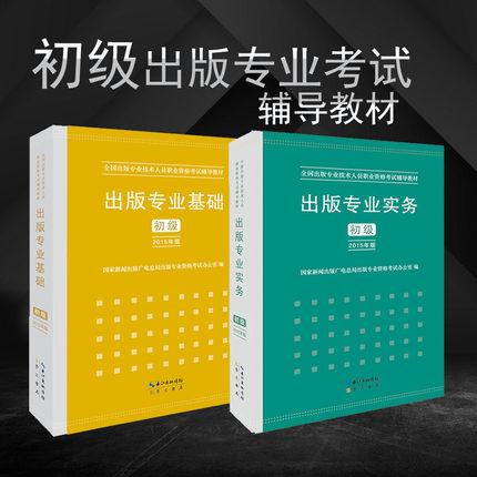 正版2019年初级出版专业资格考试教材-出版专业基础+出版专业实务(全套2本)