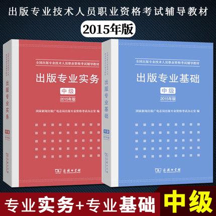 正版2019年中级出版专业考试教材-出版专业实务+出版专业基础(共2本)