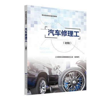 汽车修理工(初级)职业技能培训鉴定教材