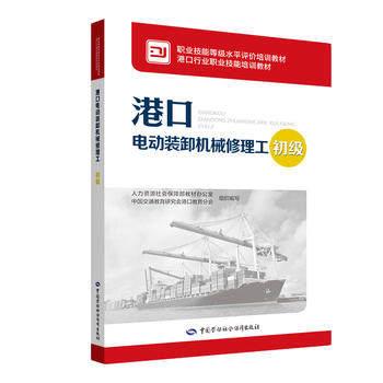 港口电动装卸机械修理工(初级)职业技能等级水平评价培训教材