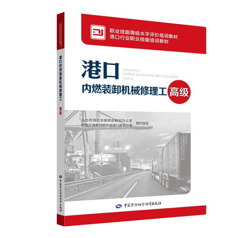 港口内燃装卸机械修理工(高级)职业技能等级水平评价培训教材