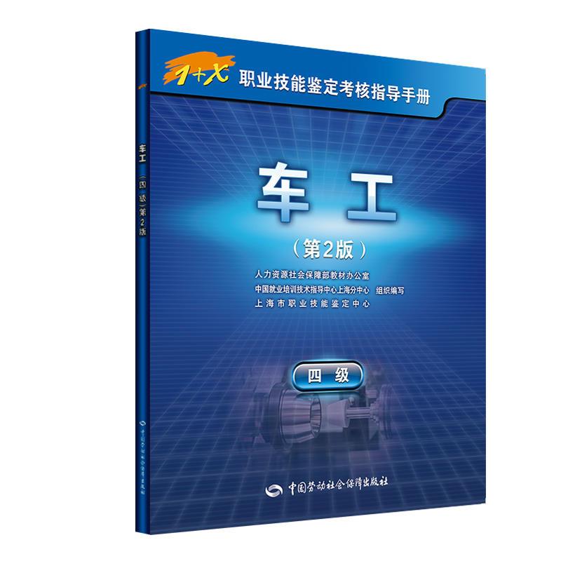 车工(四级)第2版-1+X职业技能鉴定考核指导手册