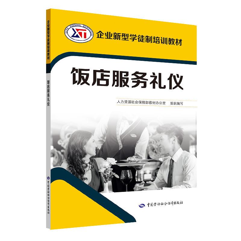 饭店服务礼仪-企业新型学徒制培训教材