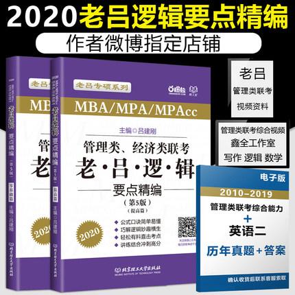 吕建刚2020老吕专硕管理类经济类联考-老吕逻辑要点精编(共2本)