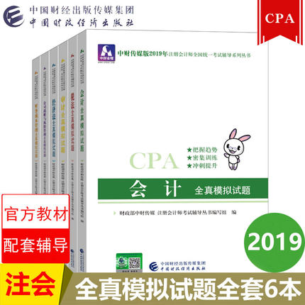 2019年注册会计师考试CPA全真模拟试题(全套6本)把握趋势+密集训练+冲刺提升