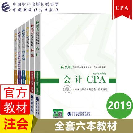 官方指定2019年注册会计师考试CPA官方教材(全套6本)赠视频课件