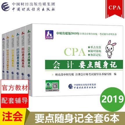 2019年注册会计师CPA考试要点随身记(全套6本)重点突出+随时随地+加深记忆