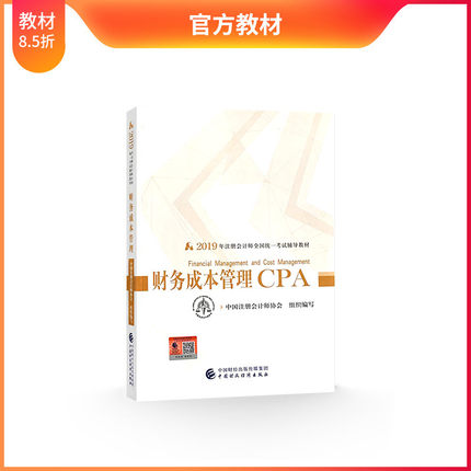 2019年注册会计师CPA全国统一考试辅导教材-财务成本管理CPA