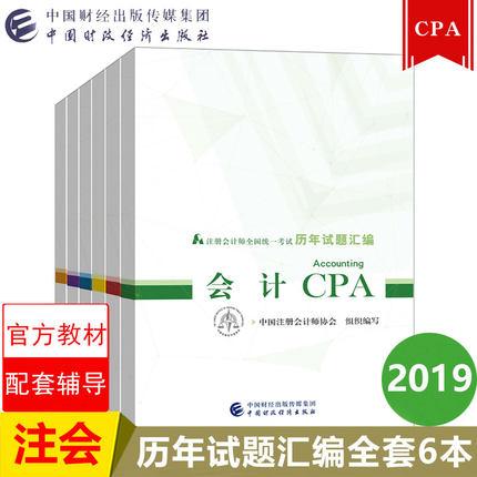2019年注册会计师考试历年试题汇编-会计+税法+审计+经济法+财务管理+公司战略(全套6本)