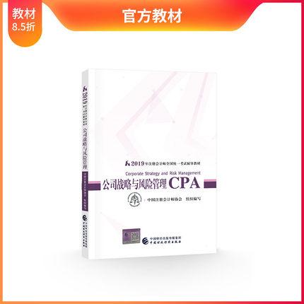 2019年注册会计师CPA全国统一考试辅导教材-公司战略与风险管理