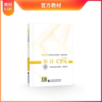 2019年注册会计师CPA全国统一考试辅导教材-审计