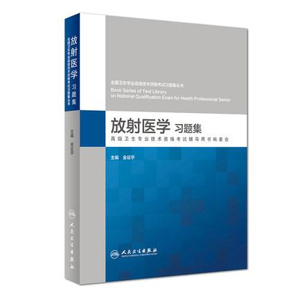 2019年全国卫生专业高级技术资格考试习题集丛书-放射医学习题集