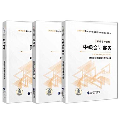 2019年中级会计职称考试教材-中级会计实务+经济法+财务管理(全套3本)赠视频课件