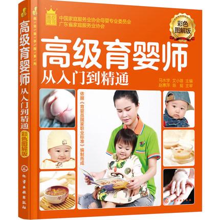 高级育婴师从入门到精通(彩色图解版)高级育婴师培训教材