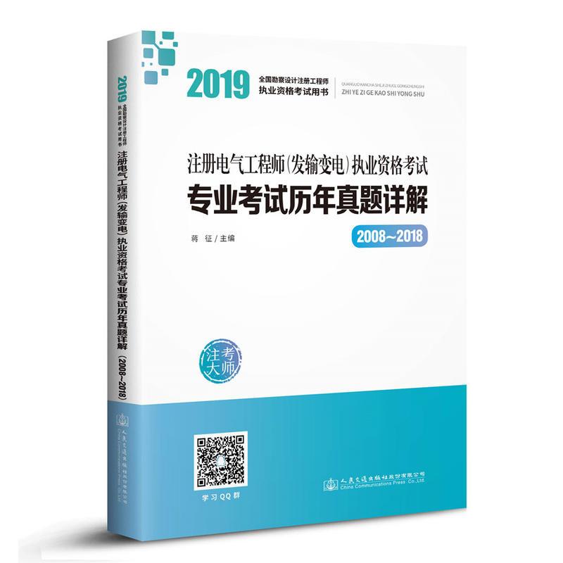 2019注册电气工程师(发输变电)执业资格考试专业考试历年真题详解(含2008-2018年真题)