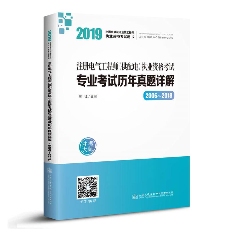2019注册电气工程师(供配电)执业资格考试专业考试历年真题详解(含2006-2018真题)