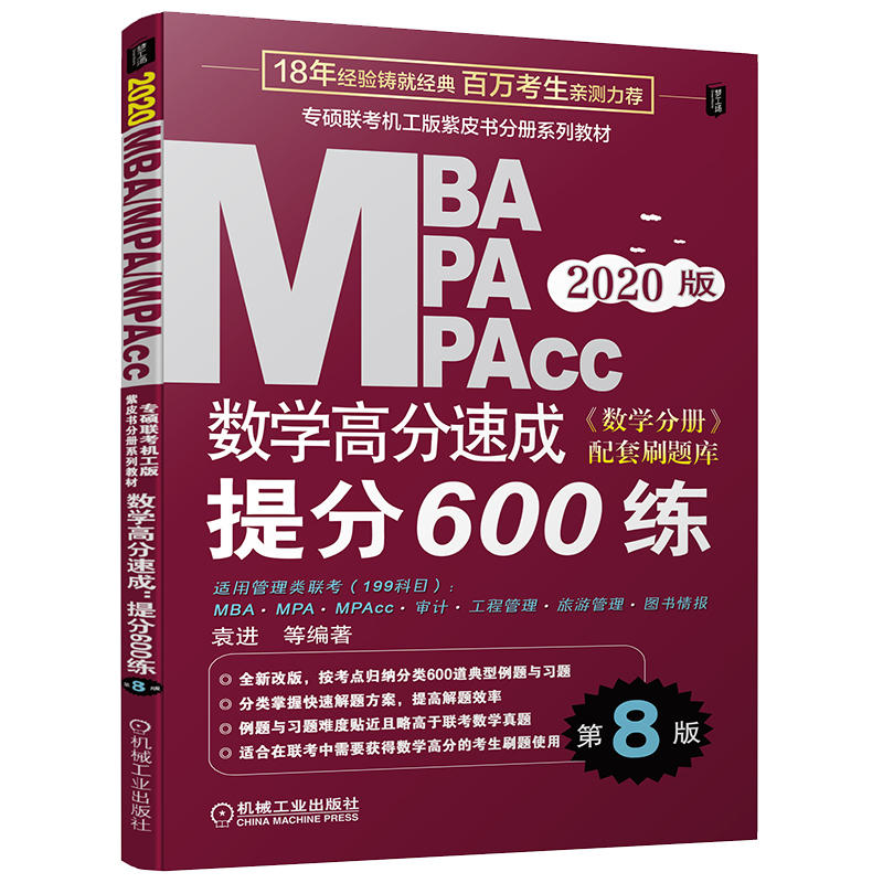 机工版2020MBA、MPA、MPAcc联考数学高分速成提分600练(第8版)数学分册配套刷题库