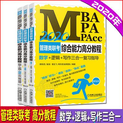 2020机工版MBA、MPA、MPAcc管理类联考综合能力高分教程-数学+逻辑+写作三合一复习指导(共3本)第4版