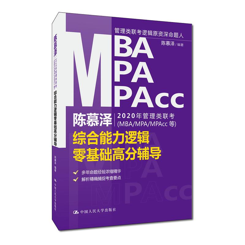 陈慕泽2020年管理类联考MBA/MPA/MPAcc等-综合能力逻辑零基础高分辅导