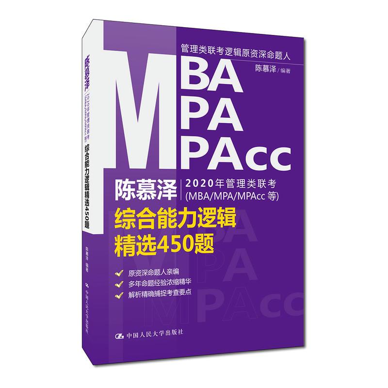 陈慕泽2020年管理类联考MBA/MPA/MPAcc等-综合能力逻辑精选450题