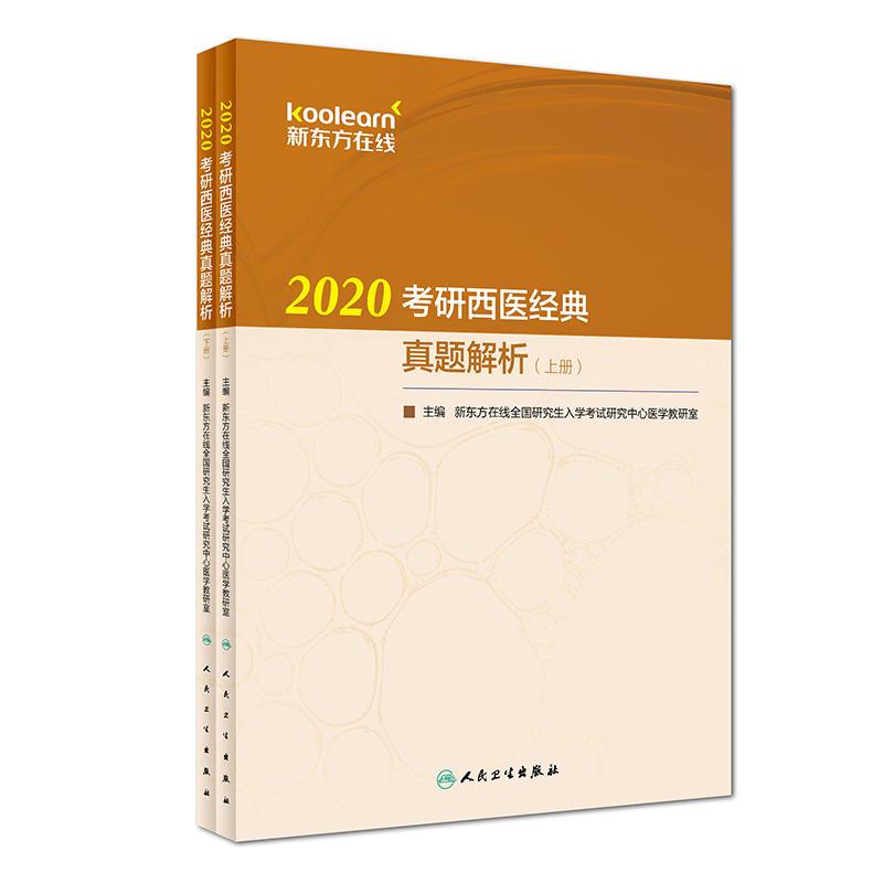 2020考研西医经典真题解析(上下册)全2册
