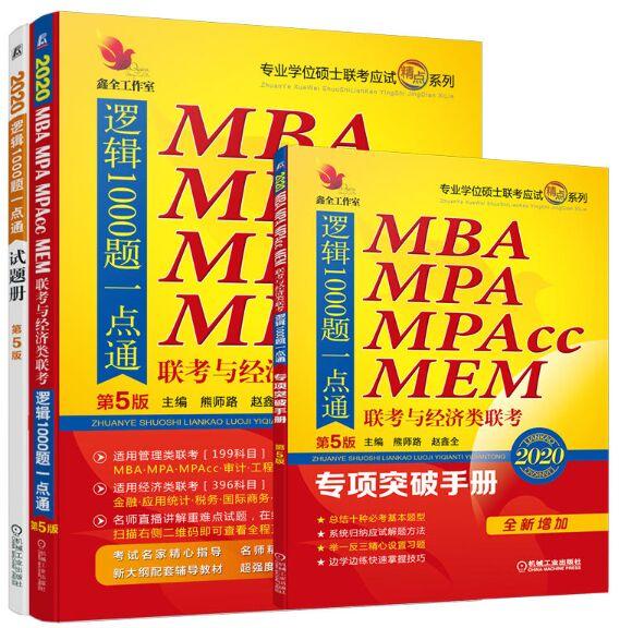 2020MBA、MPA、MPAcc联考与经济类联考逻辑1000题一点通+专项突破手册+试题册(3本)第5版