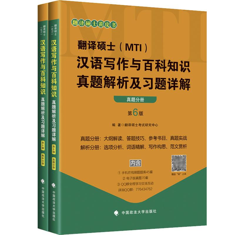 翻译硕士(MTI)汉语写作与百科知识真题解析及习题详解(真题分册+解析分册)