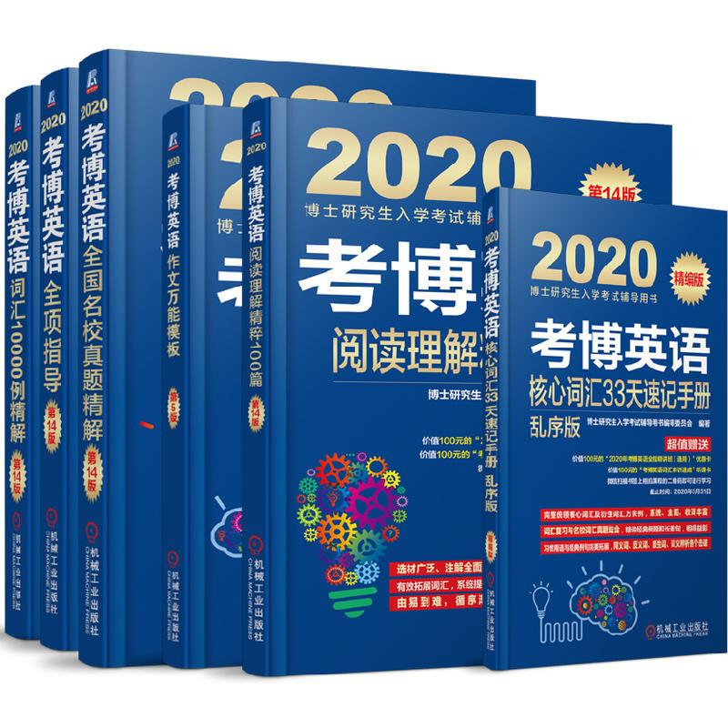 2020年博士研究生入学考试辅导用书(全套6本)第14版 赠视频精讲班
