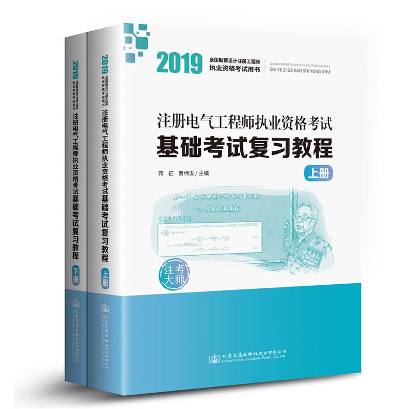 2019注册电气工程师执业资格考试基础考试复习教程(上下册)