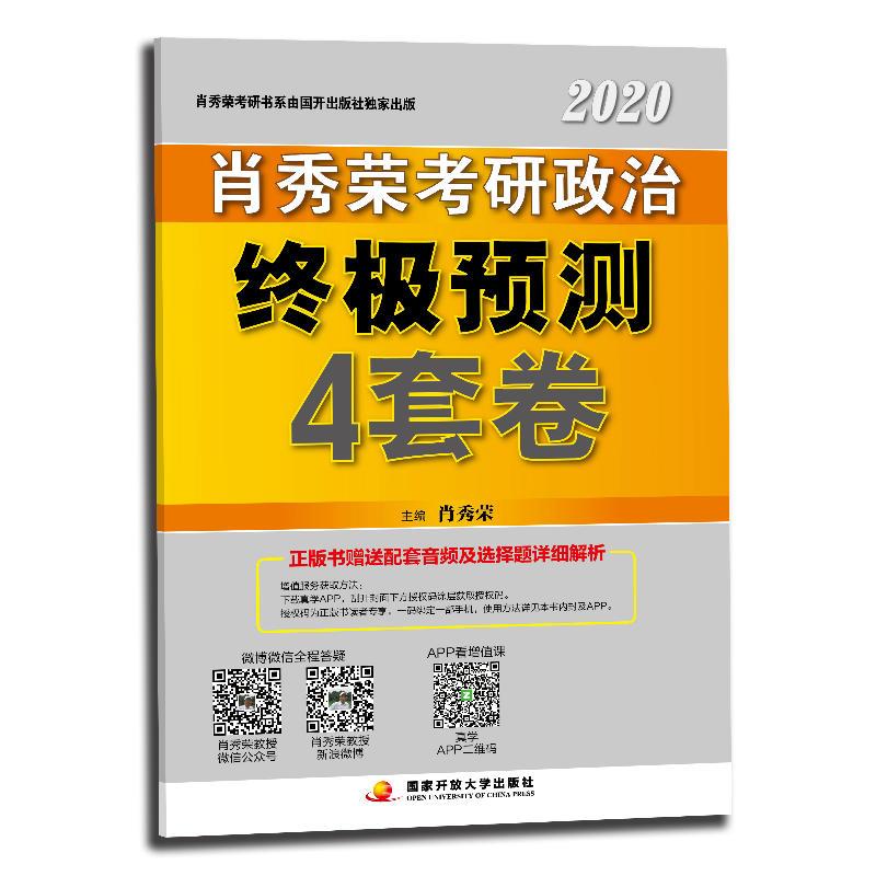 肖秀荣2020考研政治终极预测4套卷(赠配套音频)