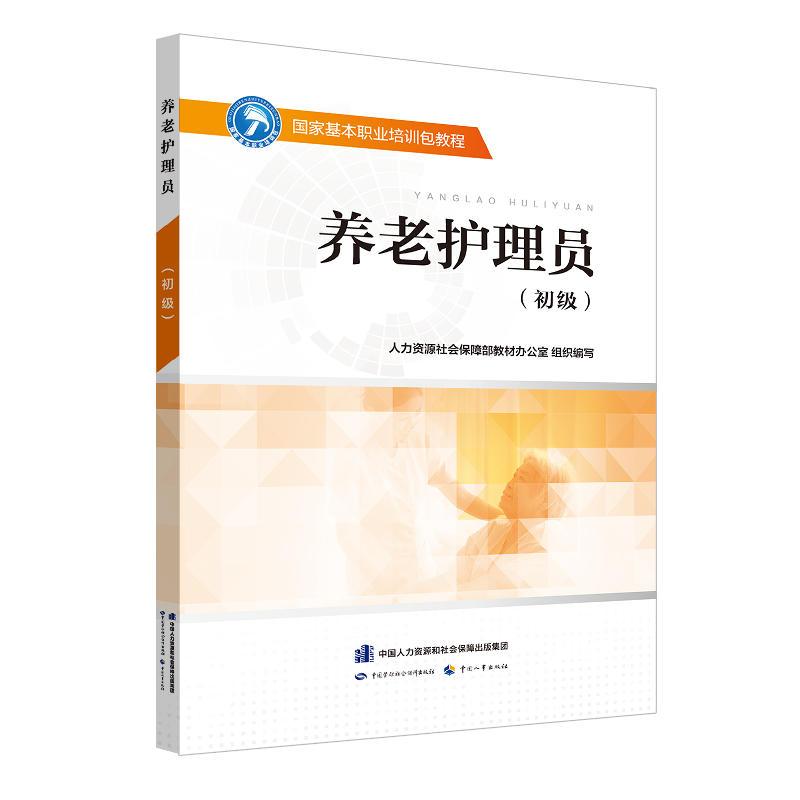 养老护理员(初级)国家基本职业培训包教程