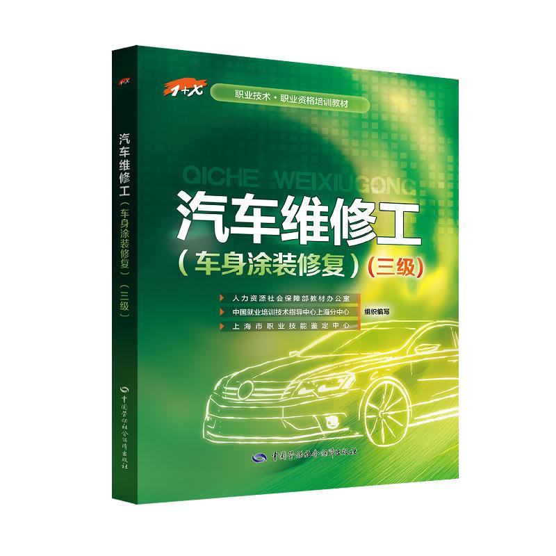 汽车维修工(车身涂装修复)三级-1+X职业技术・职业资格培训教材