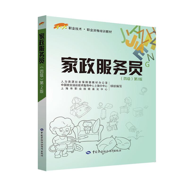 家政服务员(四级)第2版-1+X职业技术·职业资格培训教材