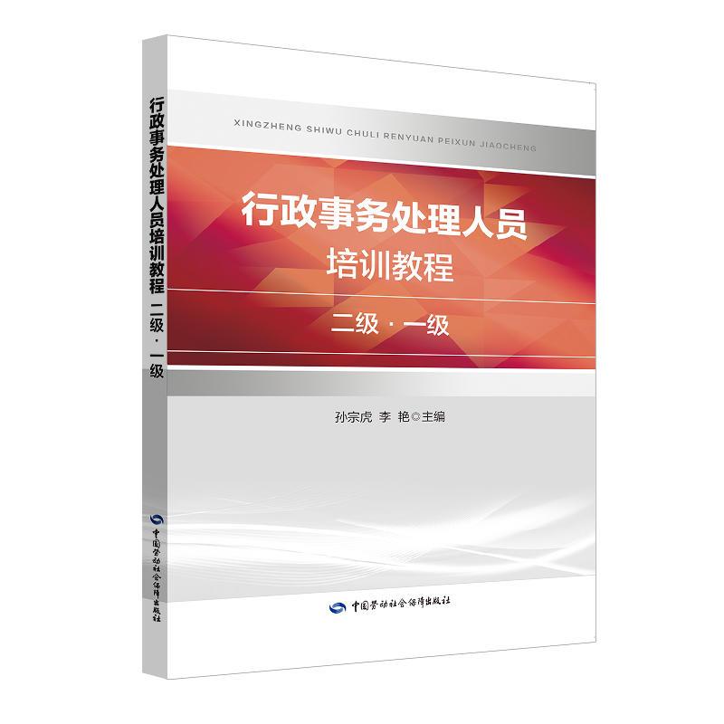 行政事务处理人员培训教程(二级一级)