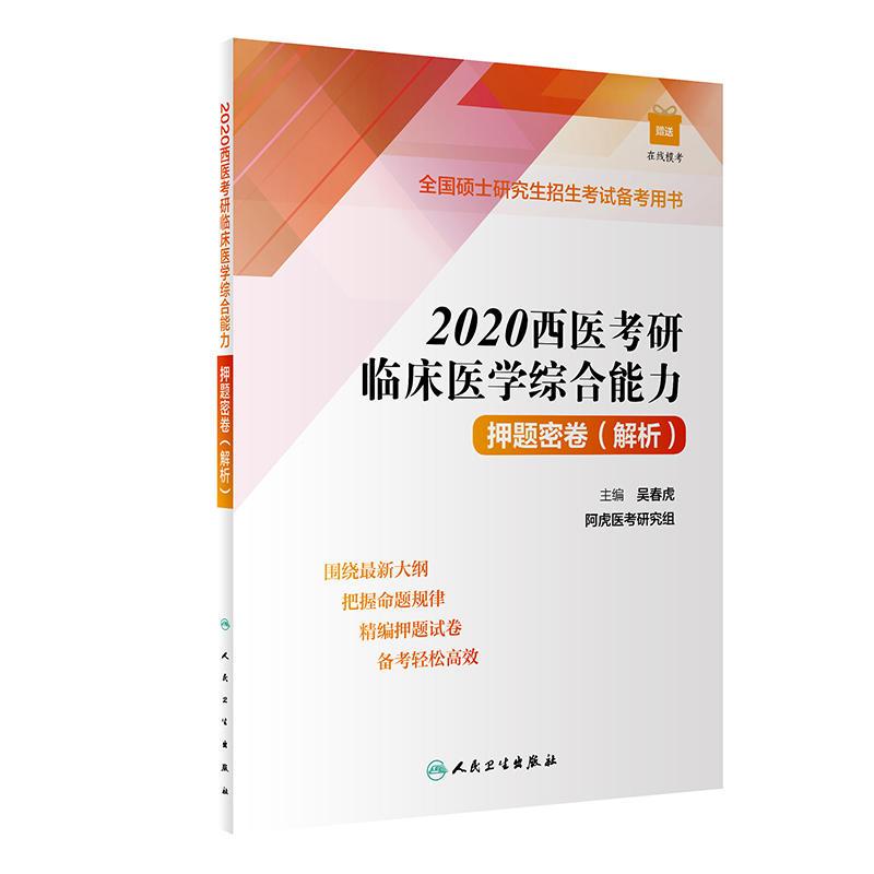 2020西医考研临床医学综合能力押题密卷(解析)配增值