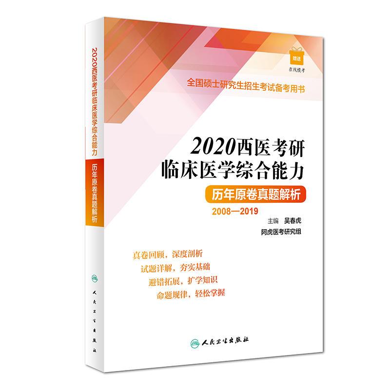 2020西医考研临床医学综合能力历年原卷解析(2008-2019)