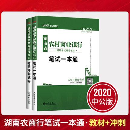 中公教育2020湖南省农信社农村商业银行考试用书笔试一本通+考前冲刺试卷(共2本)